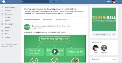 Официальная группа ВК компании Toner-sell.ru